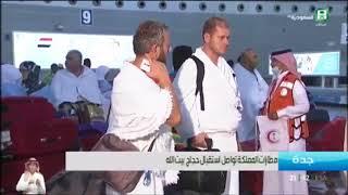 مراسل #قناة_السعودية من #مطار الملك عبدالعزيزالدولي بجدة والحديث عن الخدمات المقدمة للحجاج
