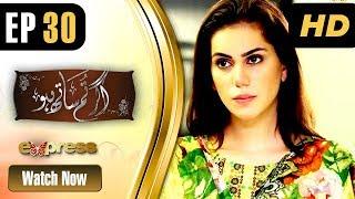 Drama | Agar Tum Saath Ho - Episode 30 | Express Entertainment Dramas | Humayun Ashraf, Ghana Aly
