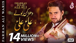 Dharkan Bolay Ali Ali | Farhan Ali Waris | New Exclusive | Manqabat | MOLA ALI | Rajab | 2019