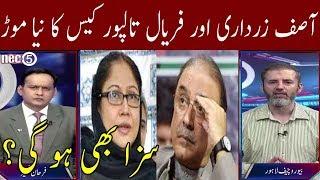 New Twist in Case of Asif Zardari | Neo News