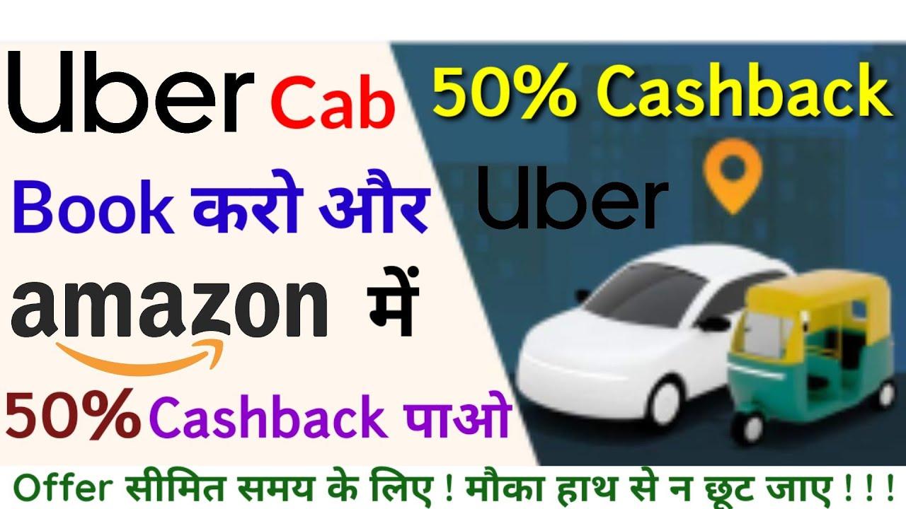 Uber Cab Book Karke Amazon Mein 50% Cashback Kaise Paayein??