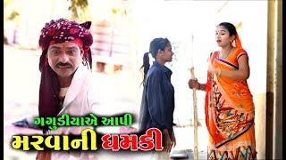 ગગુડીયાએ આપી મરવાની ધમકી   Gagudiya Ye Aapi Marvani Dhamki   Gujarati Comedy   AD Media