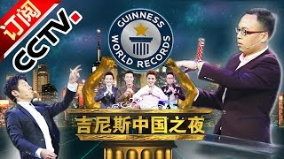 【官方整片超清版】《吉尼斯中国之夜》20160210 Guinness China Night - 《2016吉尼斯中国之夜》 20160210 | CCTV