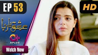 Ishq Ya Rabba - Episode 53   Aplus Dramas   Bilal Qureshi, Srha Asghar, Fatima   Pakistani Drama