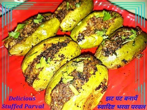 झट पट बनायें स्वादिष्ट भरवा परवल | Delicious Stuffed Parval