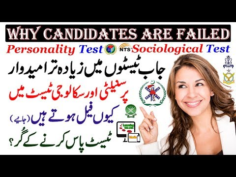 Why Mostly Candidate are Failed in Pak Forces Personality Test and NTS Psychological Test In Urdu