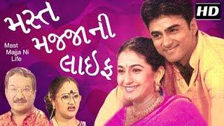 Mast Majja Ni Life | Superhit Comedy Gujarati Natak | Kamlesh Oza , Neha Mehta, Swati Shah