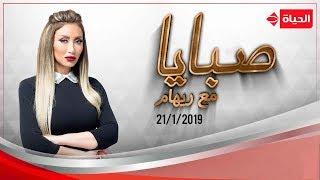 صبايا مع ريهام | 21-1-2019 الحلقة الكاملة
