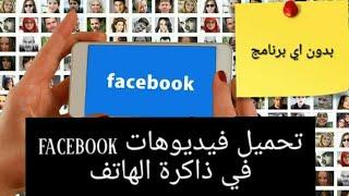 أسهل طريقة لتحميل أي فيديو من الفيسبوك إلى ذاكرة الهاتف بدون أي برنامج