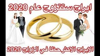 ملوك الزواج و الحب ❤️الابراج التي ستتزوج في عام 2020 (توقعات الابراج الاكثر حظا في الزواج عام 2020)