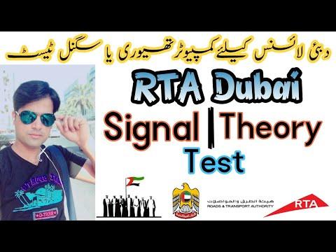 RTA theory test in Dubai Urdu    By Mohsin Khan