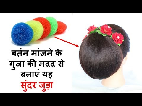 beautiful juda with help of scrubber || party juda hairstyle || how to make bun bigger || juda trick