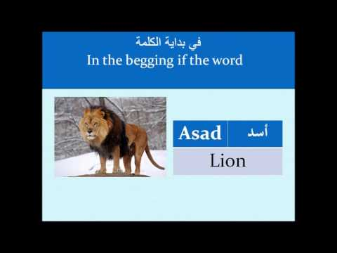 How to speak and learn Arabic language easily ???!(lesson 1)