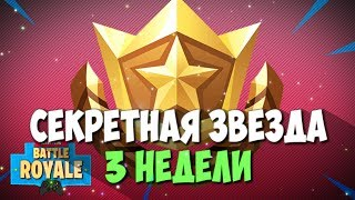 СЕКРЕТНАЯ ЗВЕЗДА 3 НЕДЕЛИ ФОРТНАЙТ