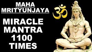 MAHAMRITYUNJAYA MANTRA : MIRACLE SHIVA MANTRA :1100 TIMES : VERY POWERFUL !