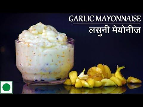 Garlic Mayonnaise Recipe | लसुनी मेयोनीज | How to make Mayonnaise | Eggless Mayonnaise