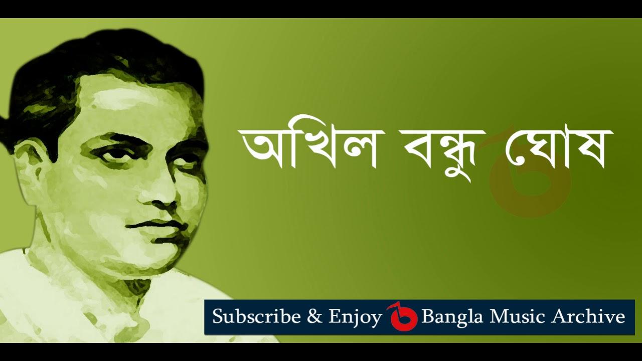 Akhil Bandhu Ghosh - Aaji Chandini Raati Go