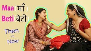 Maa (माँ) Beti (बेटी) | THEN vs NOW  || #Desi #Mom #Sketch #Anaysa #ShrutiArjunAnand
