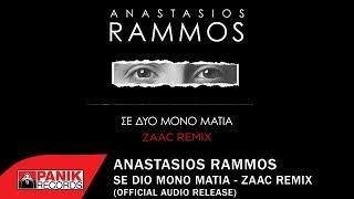Αναστάσιος Ράμμος - Σε Δυο Μόνο Μάτια (ZAAC Remix) - Official Audio Release
