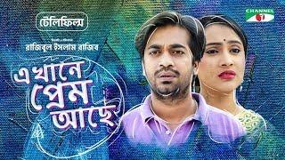 Ekhane Prem Ache | Bangla Telefilm | Shamol Mawla | Misti Jahan | Channel i TV