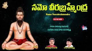 Sri Brahmam Gari Kalagnana Tathvalu || Bramhramgari Nataka