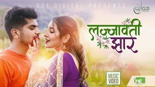 LAJJAWATI JHAR Mahesh Kafle Ft Asmita Adhikari Aanchal Sharma New Nepali Song 2020