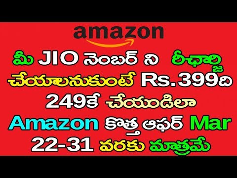 Amazon Latest Offers And Get 399 Rs Jio Recharge For 249 Only | Telugu Tech Trends