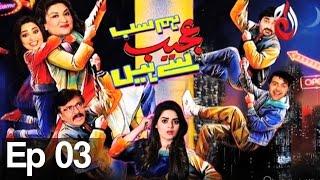 Hum Sab Ajeeb Se Hain - Episode 03   Aaj Entertainment