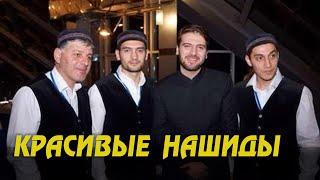 """Группа """" Нашидуль Ислам """" на вечере нашидов от проекта «Умра-Хадж»"""