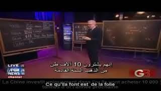 #x202b;خبير أمريكي يشرح للأمريكيين ما يقع و تداعيات كل ما يجري في العالم#x202c;lrm;