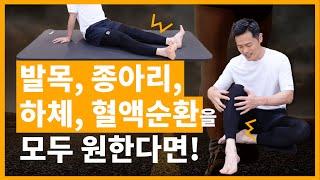 앉아서 설렁설렁 3분만에 혈액순환이 펑펑 되는 발목, 종아리 운동