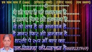 Ye To Sach Hai Ke Bhagwan Hai (3 Stanzas) Karaoke With Hindi Lyrics (By Prakash Jain)