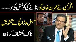 Sohail Warraich Response On Prime Minister Imran Khan Government