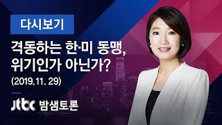 밤샘토론 126회 - 격동하는 한·미 동맹, 위기인가 아닌가? (2019.11.29)