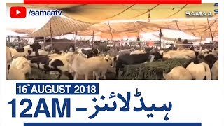 Samaa Headlines With Bulletin   12 AM   SAMAA TV   16 August 2018