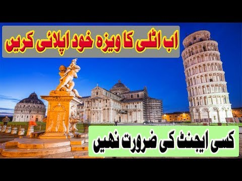 Italy Tourist Visa Without Any Consultant (2018) || Visa Guide || Urdu Hindi ||