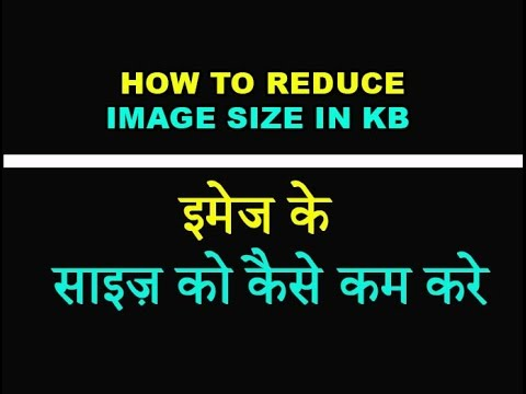 How to reduce image size in kb Hindi/Urdu