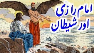 Imam Raazi Aur Shaitan