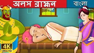 অলস ব্রাহ্মন | Lazy Brahmin in Bengali | Rupkothar Golpo | Bangla Cartoon | Bengali Fairy Tales