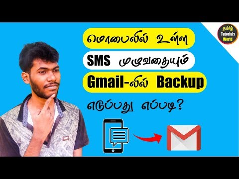 How to Backup Mobile SMS in Gmail Tamil Tutorials World_HD