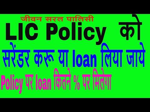 LIC Policy को Surrender करू या Loan लिया जाये
