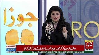 Watch your weekly astrology with Samia Khan | Ye Hafta Kesa Rahe Ga? | 13 Jan 2019 | 92NewsHD