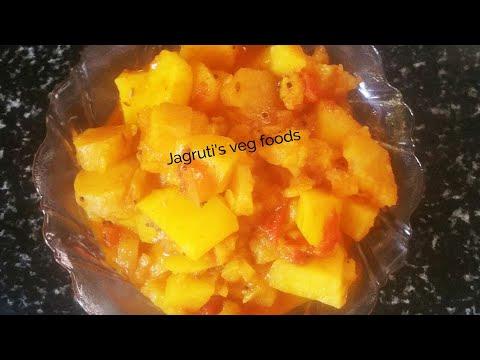 Potato & sweet potato sabji Gujarati style/ऐसे बनाये आलू शक्कर कंद की सब्जी/શક્કરીયાં બટેટા નુ શાક /