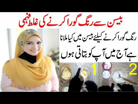 Besan Se Rang Gora Karne Ka Tarika   Gram Flour For Skin Whitening   Hania Beauty Tips In Urdu/Hindi