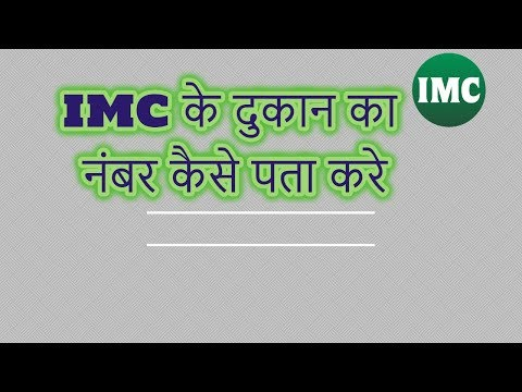 Get mobile number of Store of IMC Business