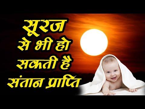 संतान प्राप्ती का उपाय -Santan prapti ka upaye