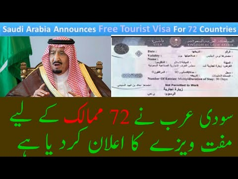 Saudi Arabia Announces Free Tourist Visa For 72 Countries in First Stage and urdu hindi  2018