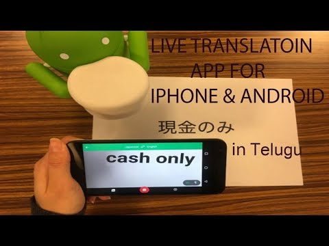LIVE & OFFLINE TRANSLATE APP FOR iOS & ANDROID FROM GOOGLE in HOW TO DO??? IN తెలుగు