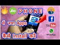How to Install Aap on Jio Phone