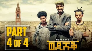 Yonas Maynas - Wedi Shuq (PART 4/4) - New Eritrean Comedy 2017